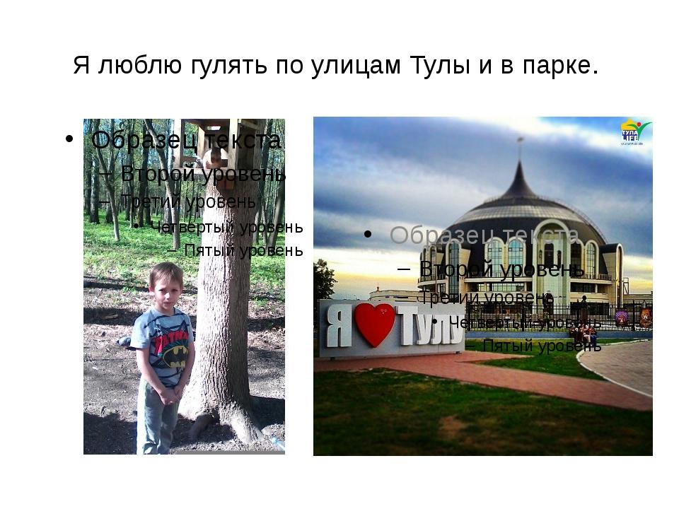 Я люблю гулять по улицам Тулы и в парке.