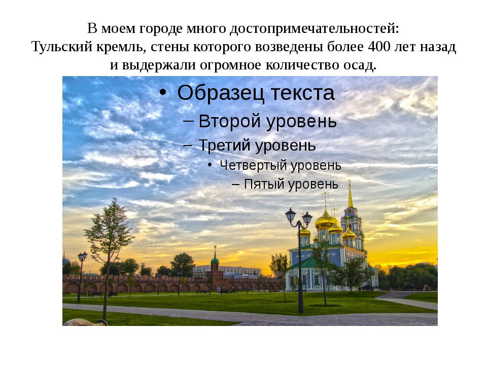 В моем городе много достопримечательностей: Тульский кремль, стены которого в...
