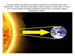В разное время года Земля по-разному подставляет солнечным лучам свою поверхн