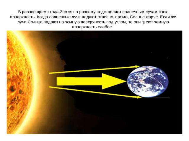 В разное время года Земля по-разному подставляет солнечным лучам свою поверхн...