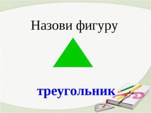 треугольник Назови фигуру