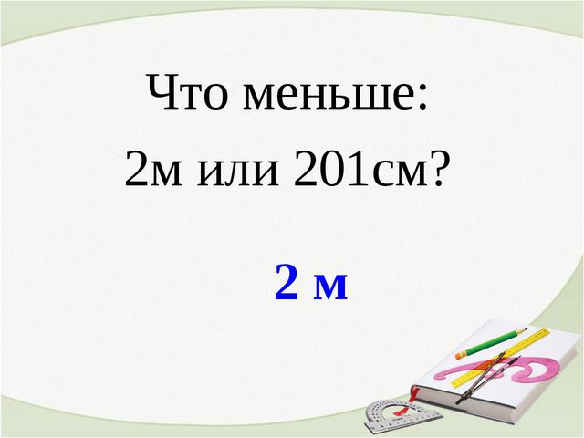 2 м Что меньше: 2м или 201см?