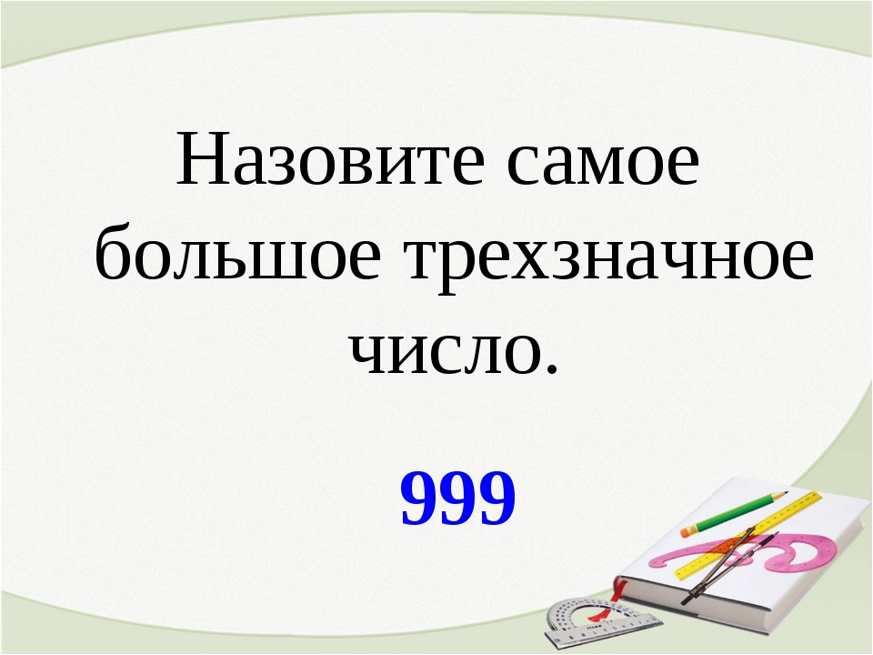 999 Назовите самое большое трехзначное число.