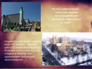 Музей Цивилизации. Главными темами экспозиций музея являютсяэтнологияи исто