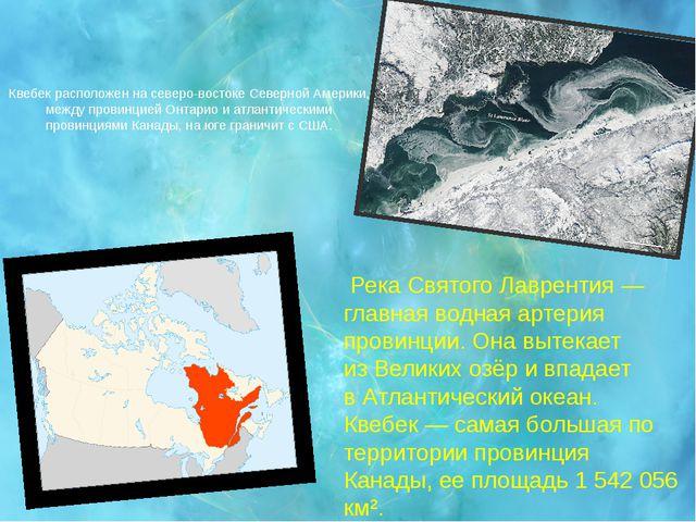 Квебек расположен на северо-востокеСеверной Америки, между провинциейОнтари...