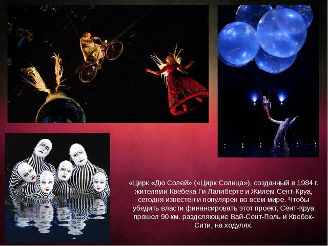 «Цирк «Дю Солей» («Цирк Солнца»), созданный в 1984 г. жителями Квебека Ги Лал...
