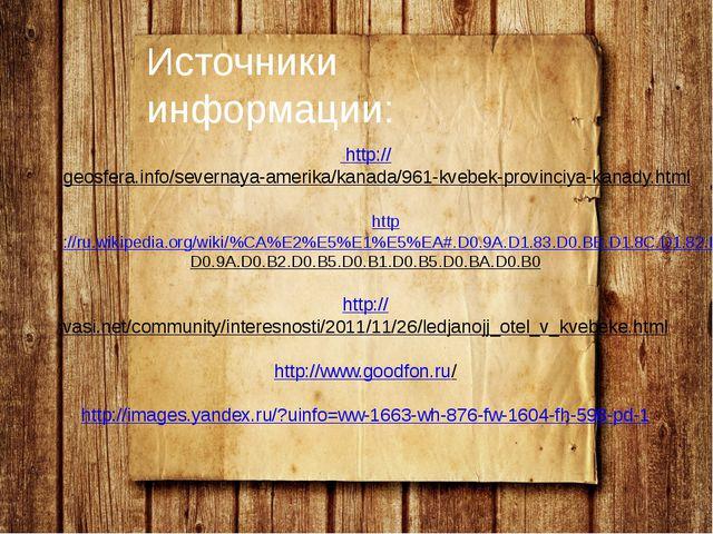 http://geosfera.info/severnaya-amerika/kanada/961-kvebek-provinciya-kanady.h...
