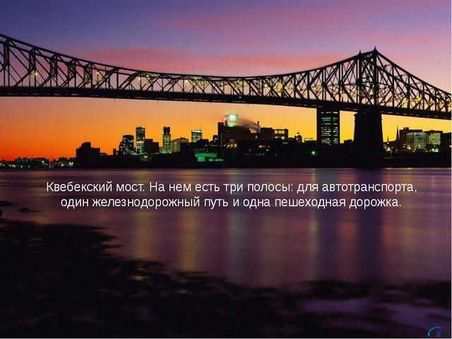 Квебекский мост. На нем есть три полосы: для автотранспорта, одинжелезнодоро...