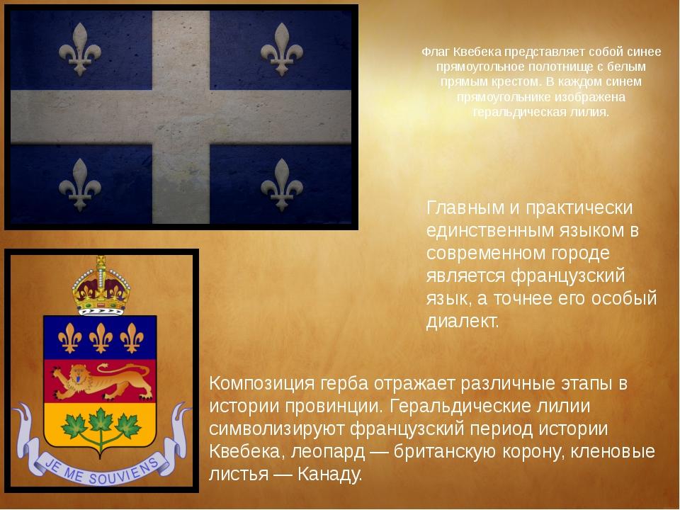 ФлагКвебека представляет собой синее прямоугольное полотнище с белым прямым...