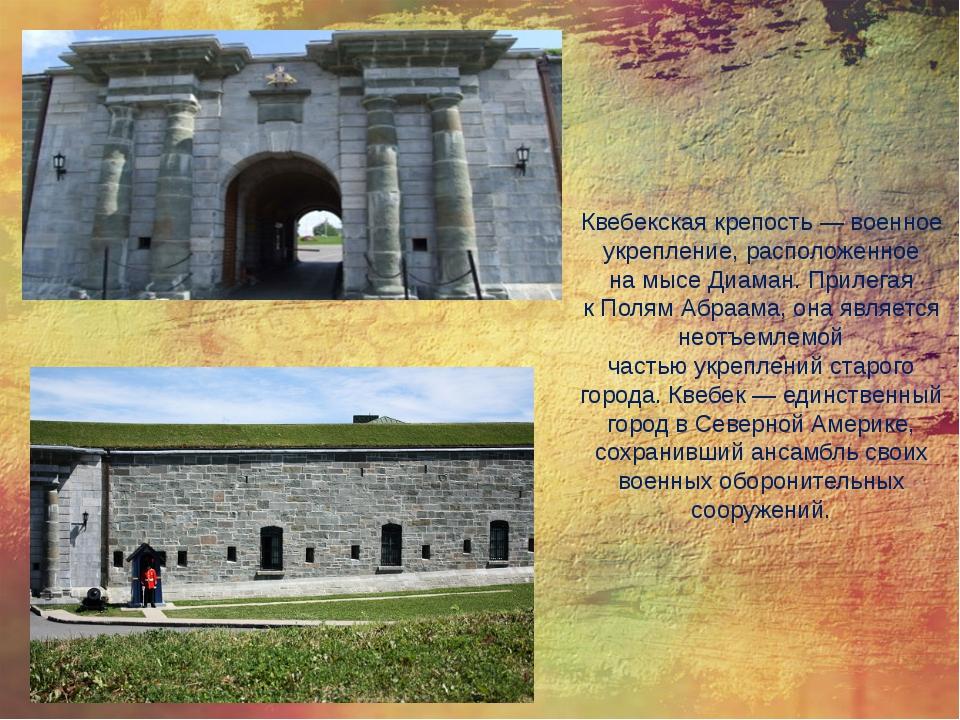 Квебекская крепость— военное укрепление, расположенное намысе Диаман. Приле...