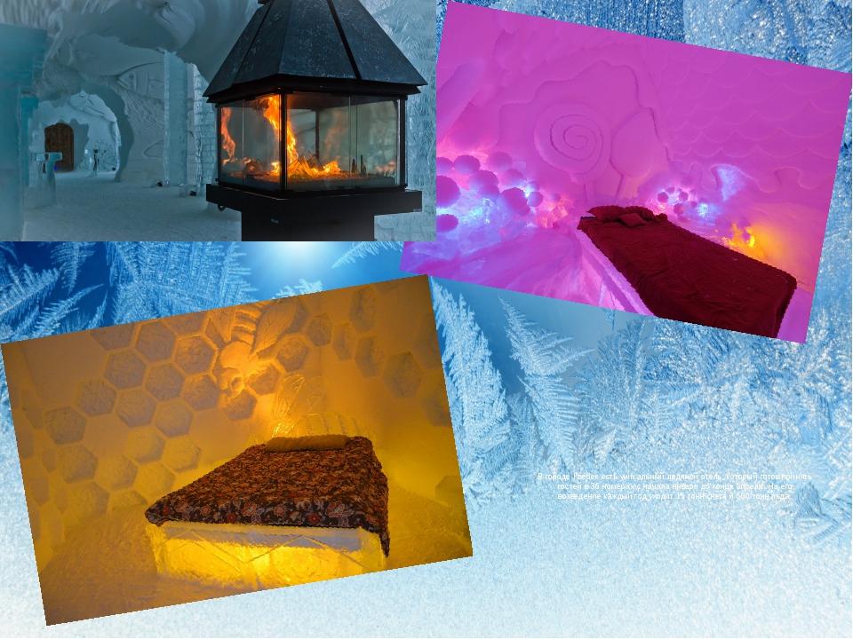 В городе Квебек есть уникальный ледяной отель, который готов принять гостей в...