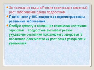 За последние годы в России происходит заметный рост заболеваний среди подрост