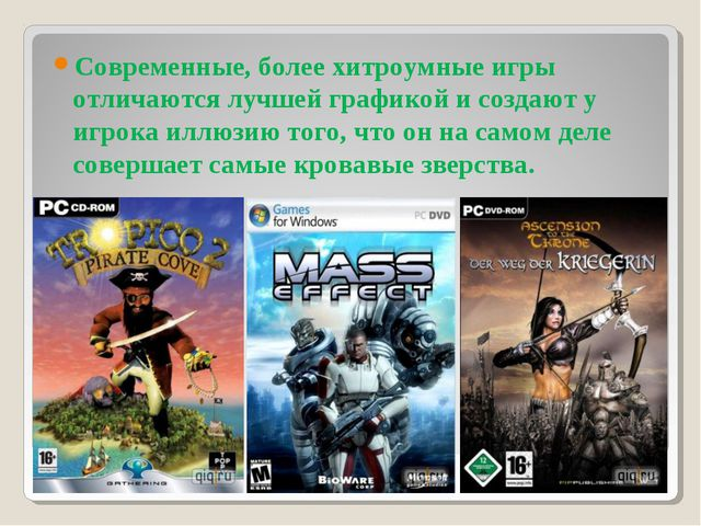 Современные, более хитроумные игры отличаются лучшей графикой и создают у игр...