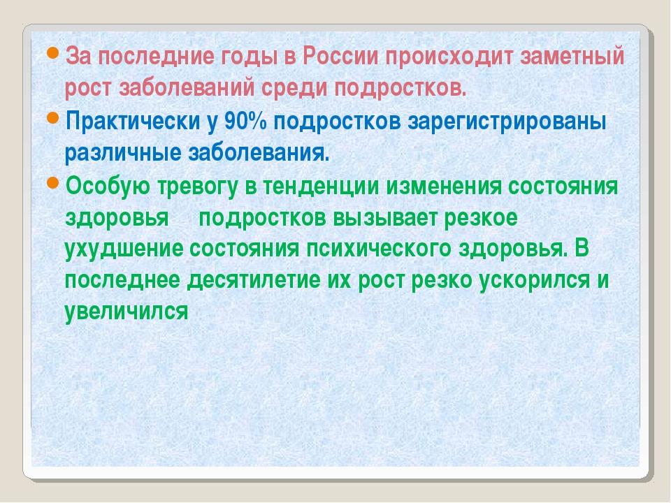 За последние годы в России происходит заметный рост заболеваний среди подрост...