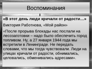 Воспоминания «В этот день люди кричали от радости…» Виктория Работнова, «Мой