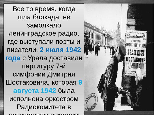 Все то время, когда шла блокада, не замолкало ленинградское радио, где выступ...