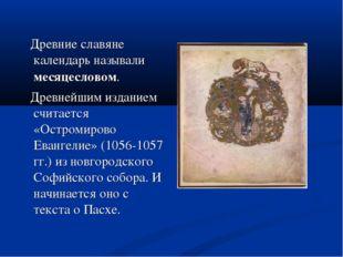 Древние славяне календарь называли месяцесловом. Древнейшим изданием считает