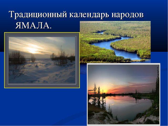 Традиционный календарь народов ЯМАЛА.