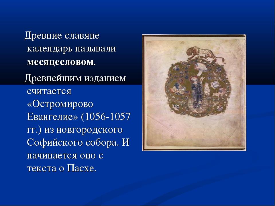 Древние славяне календарь называли месяцесловом. Древнейшим изданием считает...