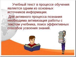 Учебный текст в процессе обучения является одним из основных источников инф