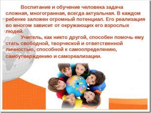 Воспитание и обучение человека задача сложная, многогранная, всегда актуальн