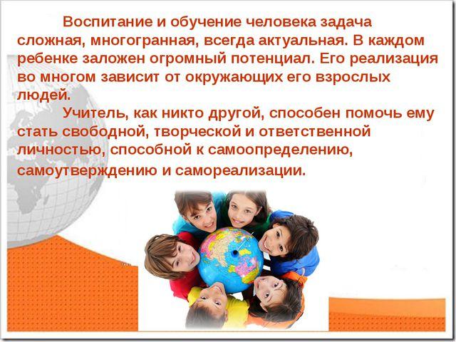 Воспитание и обучение человека задача сложная, многогранная, всегда актуальн...