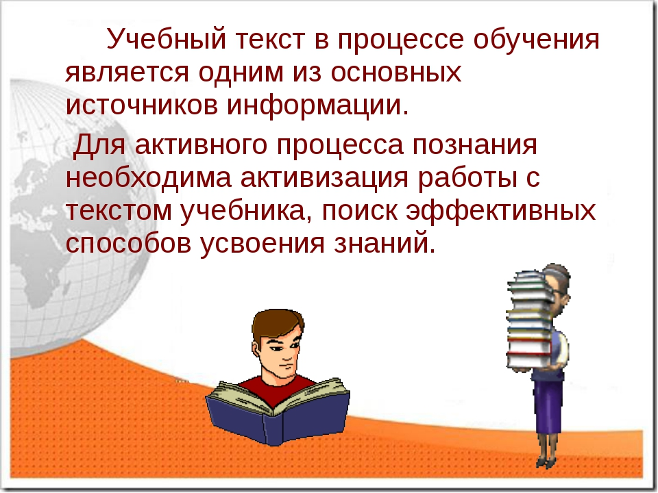 Учебный текст в процессе обучения является одним из основных источников инф...