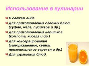 Использование в кулинарии В свежем виде Для приготовления сладких блюд (суфле