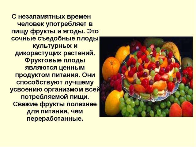 С незапамятных времен человек употребляет в пищу фрукты и ягоды. Это сочные с...