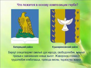 Что ложится в основу композиции герба? Белорецкий район Кушнаренковский район