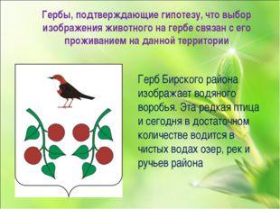 Гербы, подтверждающие гипотезу, что выбор изображения животного на гербе связ