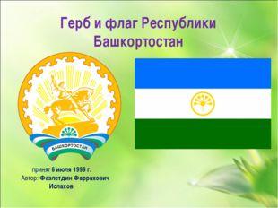 Герб и флаг Республики Башкортостан принят 6 июля 1999 г. Автор: Фазлетдин Фа