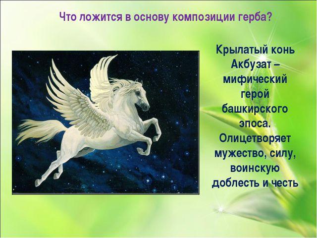 Что ложится в основу композиции герба? Крылатый конь Акбузат – мифический гер...