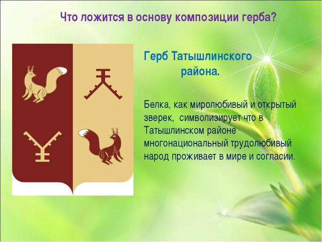Что ложится в основу композиции герба? Герб Татышлинского района. Белка, как...