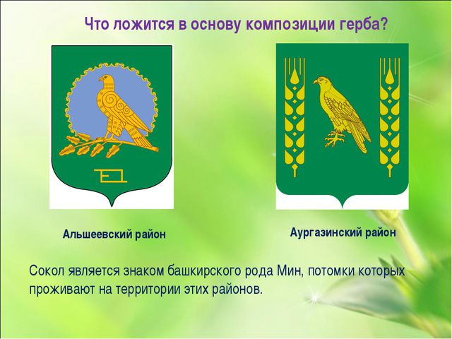 Что ложится в основу композиции герба? Альшеевский район Аургазинский район С...