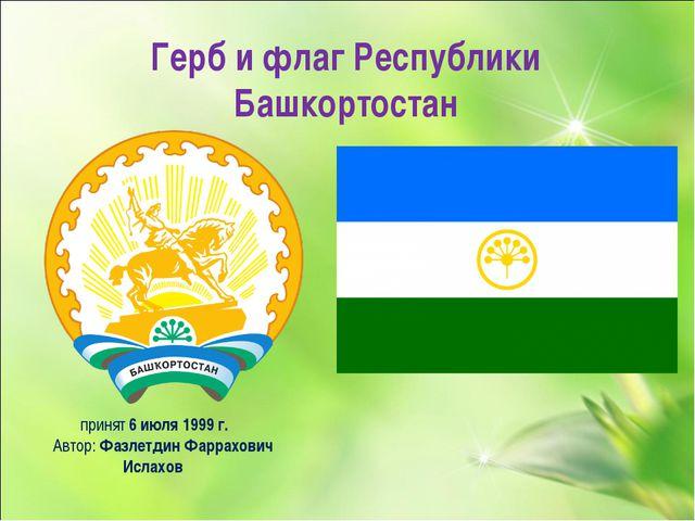 Герб и флаг Республики Башкортостан принят 6 июля 1999 г. Автор: Фазлетдин Фа...