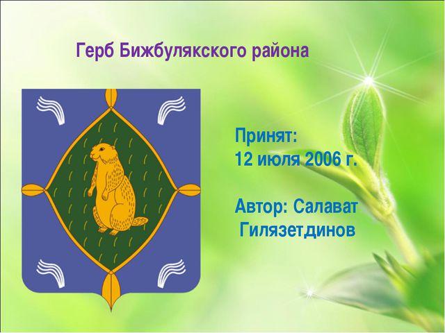 Герб Бижбулякского района Принят: 12 июля 2006 г. Автор: Салават Гилязетдинов
