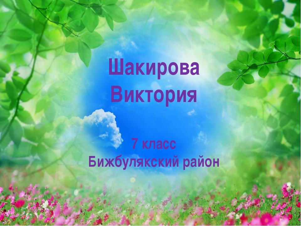 Шакирова Виктория 7 класс Бижбулякский район