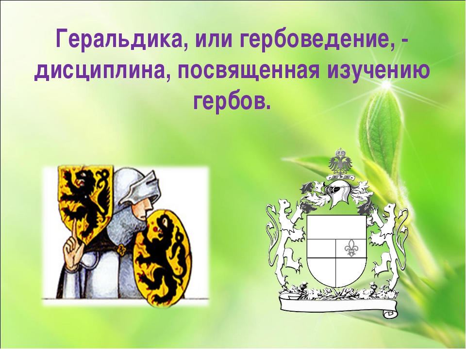 Геральдика, или гербоведение, - дисциплина, посвященная изучению гербов.