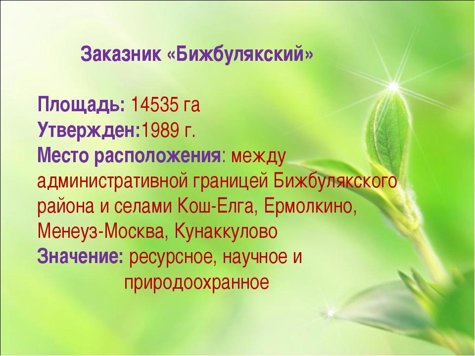 Заказник «Бижбулякский» Заказник «Бижбулякский» Площадь: 14535 га Утвержден:...
