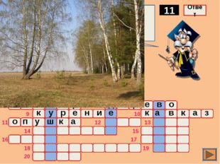 о ж а р Граница леса, иногда используемая в качестве опорной полосы 11 Ответ