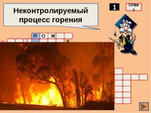 Неконтролируемый процесс горения 1 Ответ 1 2 3 4 5 6 7 8 9 10 11 12 13 14 15