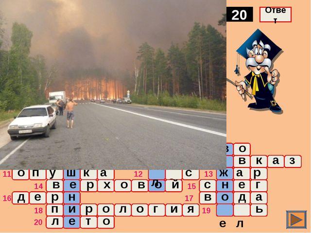 о ж а р Наиболее пожароопасный сезон года 20 Ответ о ч а г п 1 2 3 4 5 6 7 8...