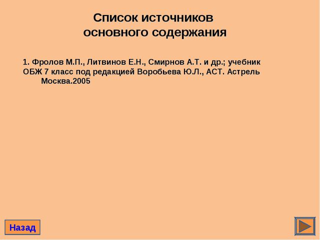 Список источников основного содержания Назад 1. Фролов М.П., Литвинов Е.Н., С...