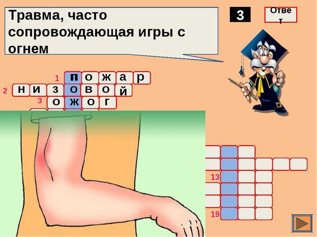 о ж а р Травма, часто сопровождающая игры с огнем 3 Ответ п п 1 2 3 4 5 6 7 8...