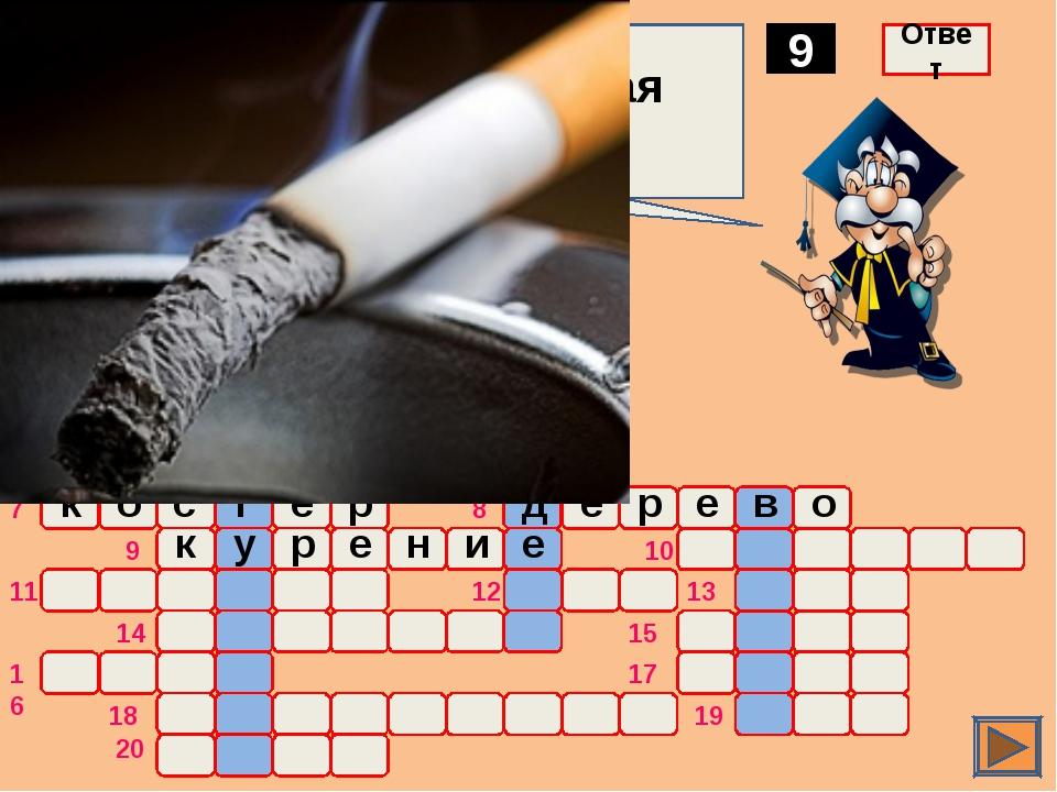 о ж а р Вредная привычка, частая причина пожара 9 Ответ о ч а г п 11 1 2 3 4...