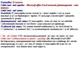 Сыныбы: 8 сынып Сабақтың тақырыбы: Microsoft office Excel кестелік редакторым