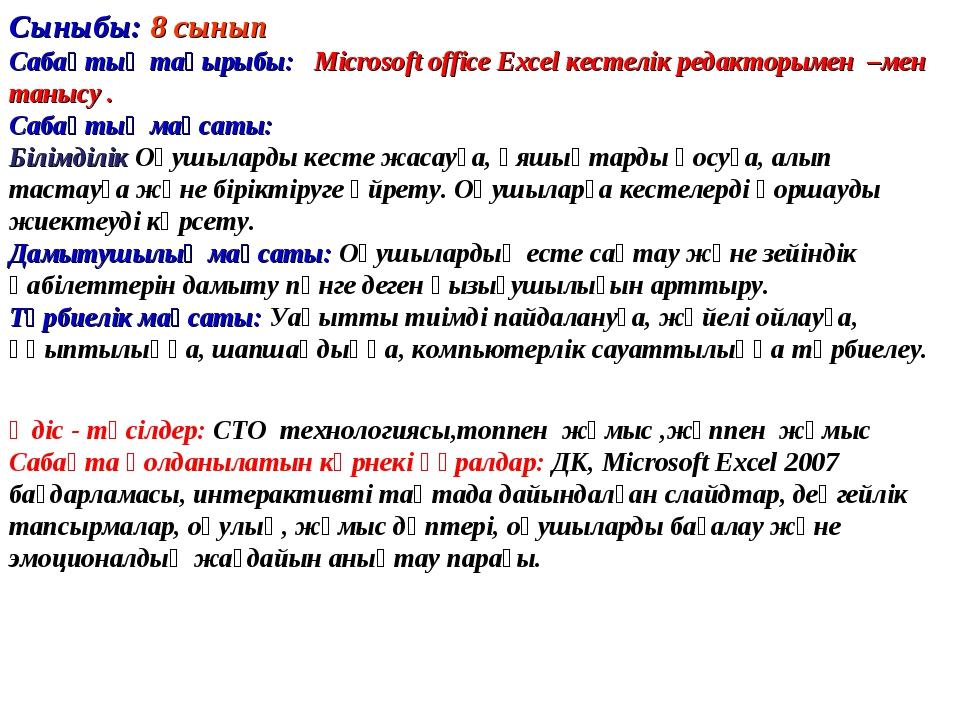 Сыныбы: 8 сынып Сабақтың тақырыбы: Microsoft office Excel кестелік редакторым...