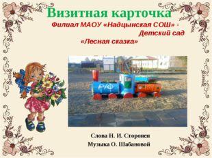 Визитная карточка Филиал МАОУ «Надцынская СОШ» - Детский сад «Лесная сказка»