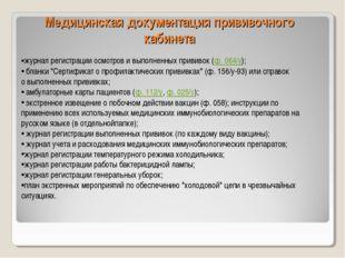 Медицинская документация прививочного кабинета журнал регистрации осмотров и